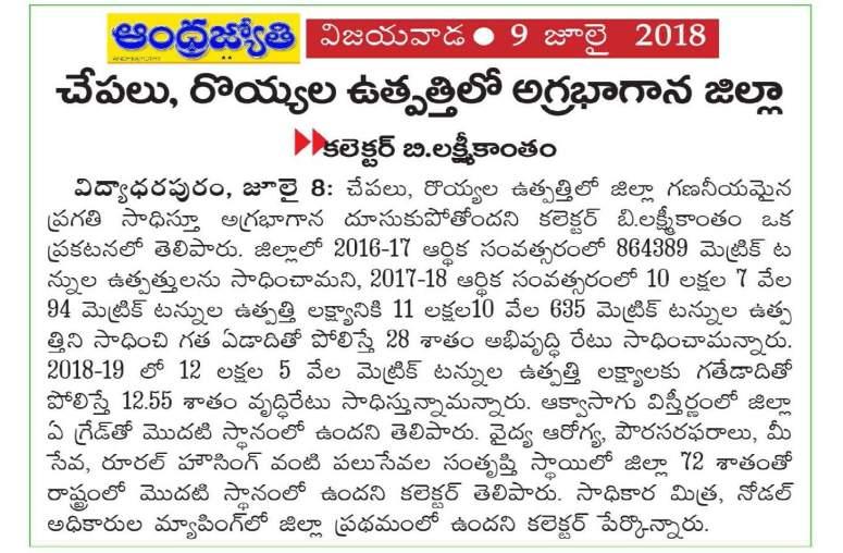 Krishna District Progress 2017-18_Page_37