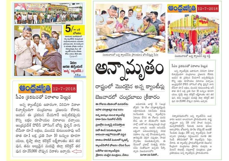 Krishna District Progress 2017-18_Page_42