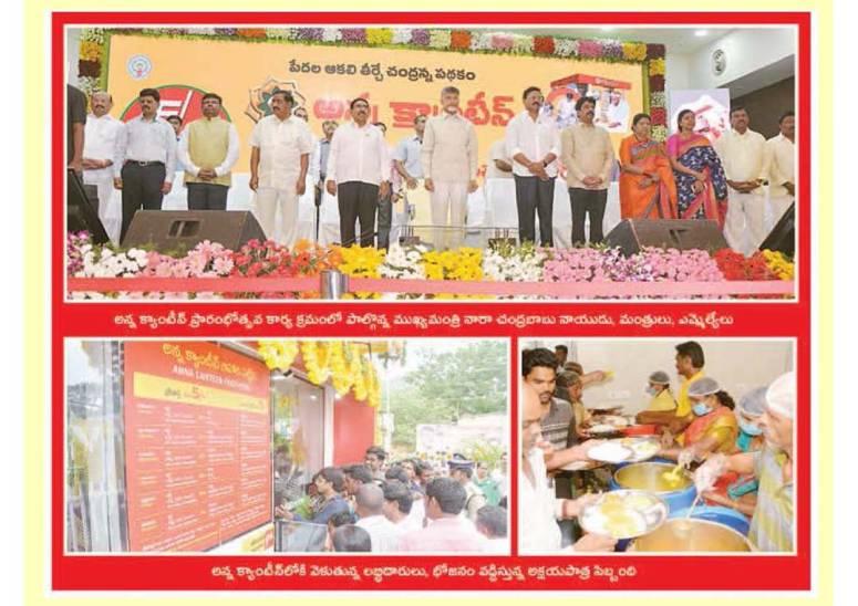 Krishna District Progress 2017-18_Page_43