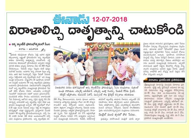 Krishna District Progress 2017-18_Page_44