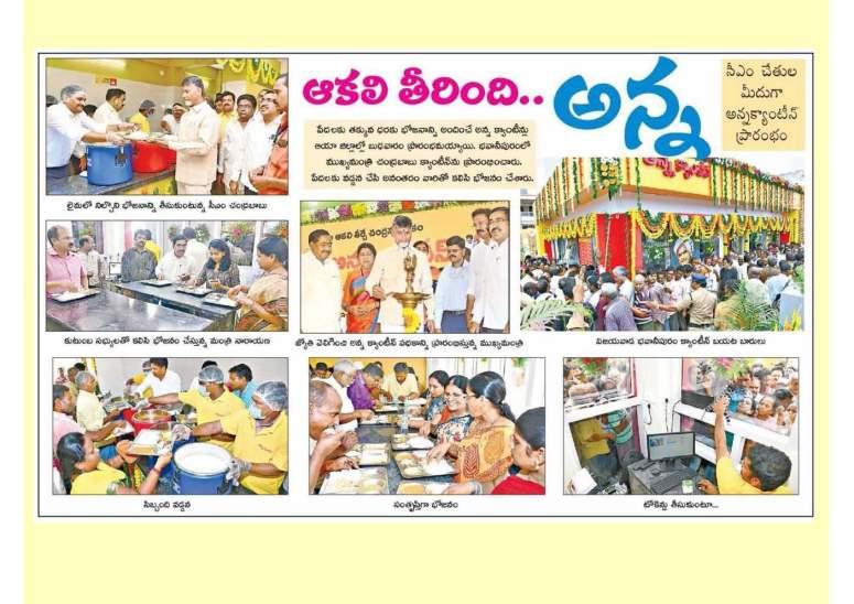 Krishna District Progress 2017-18_Page_45