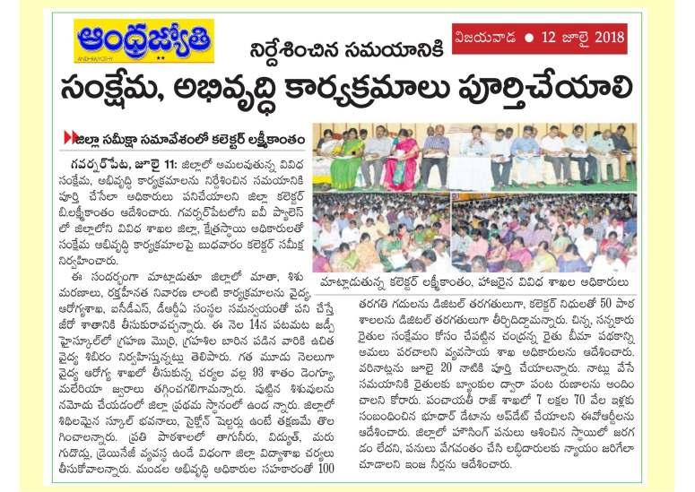 Krishna District Progress 2017-18_Page_46