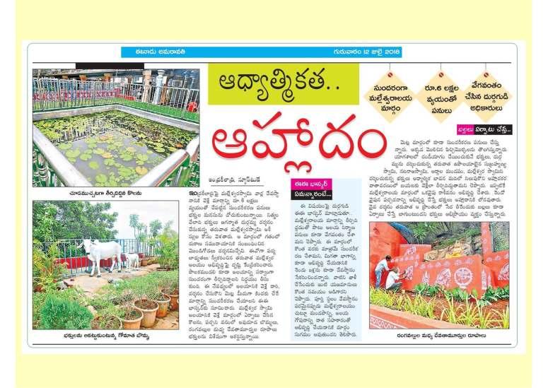 Krishna District Progress 2017-18_Page_47