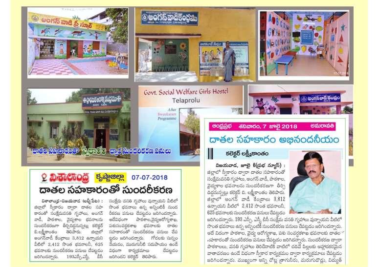 Krishna District Progress 2017-18_Page_62
