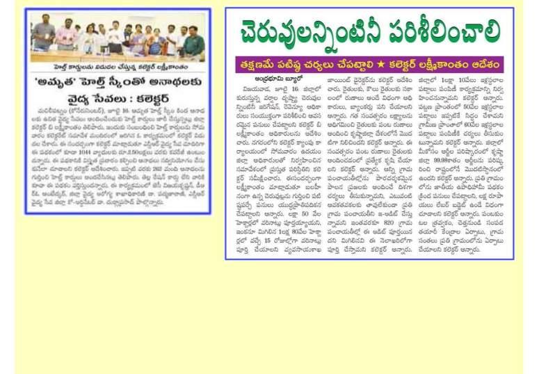 Krishna District Progress 2017-18_Page_66