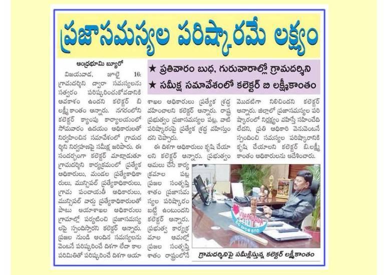 Krishna District Progress 2017-18_Page_68