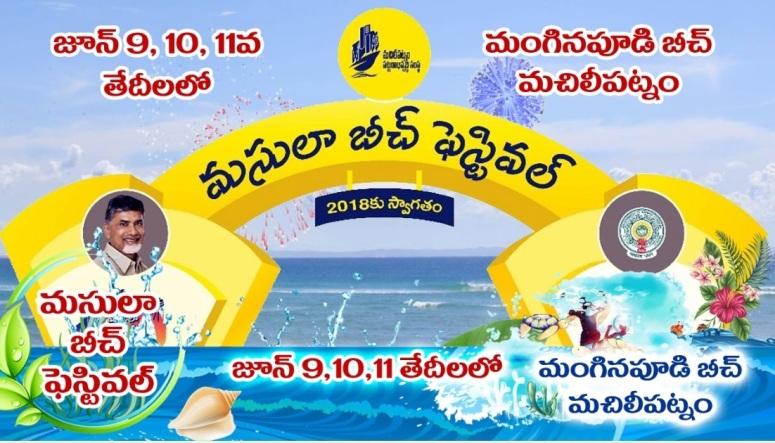 Masula Beach Fest 2018 100 ft Dosa