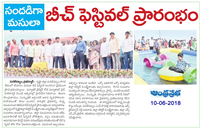 Masula Beach Fest Started Prabha Main 10-June-2018