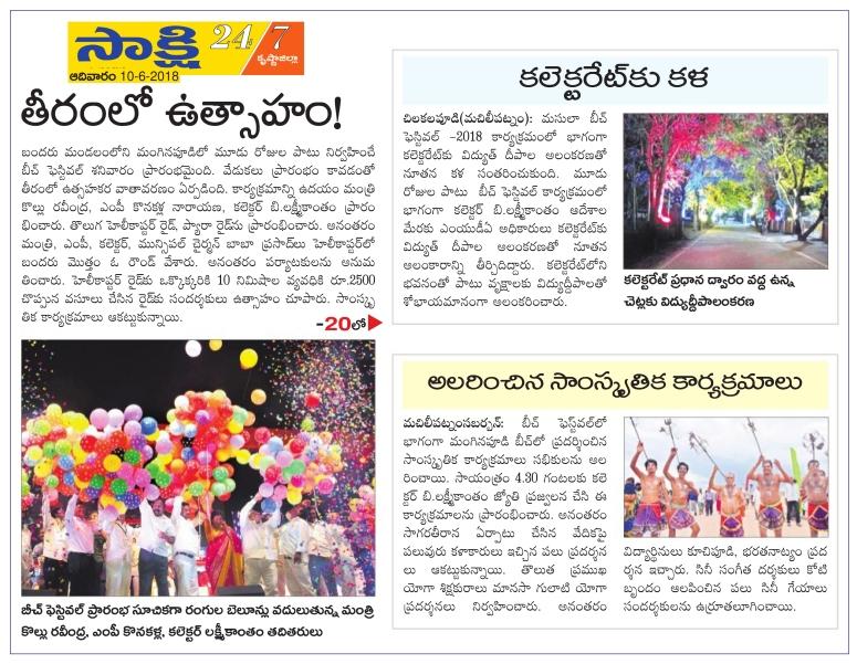 Masula Beach Fest Started Sakshi Krishna pg1 10-June-2018.jpg