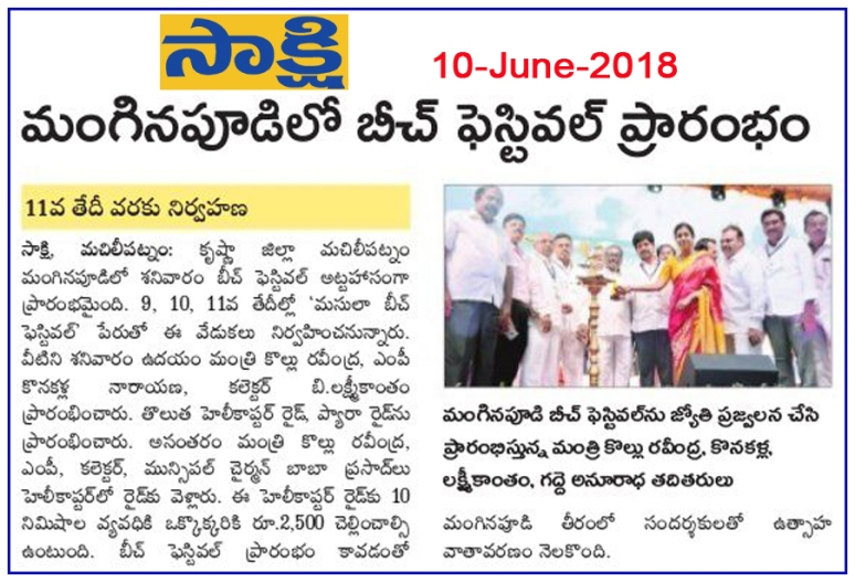 Masula Beach Fest Started Sakshi Main10-June-2018.jpg