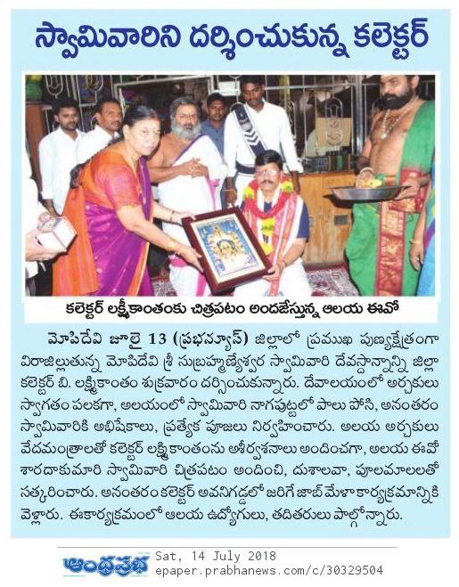 Mopidevi Temple Visit Prabha Clip