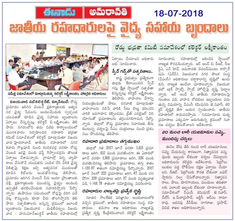 Road Safety conference Eenadu 18-07-2018.jpg