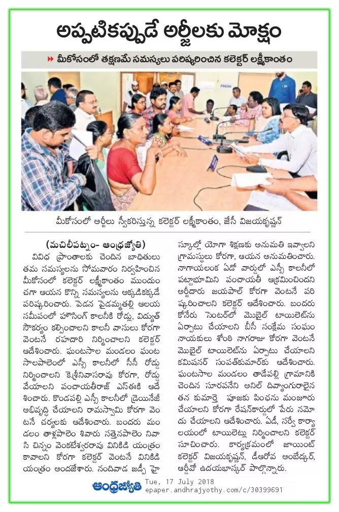 Spot Action in MeeKosam Greivances News Clip Jyothy 17-07-2018.jpg
