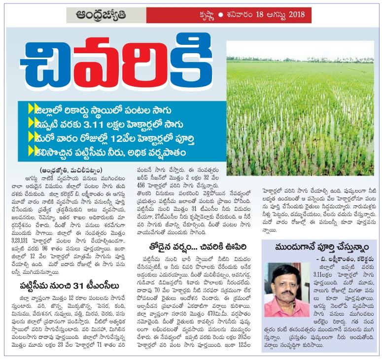 3 Lack Hectars cultivation Jyothy Krishna 18-08-2018.jpg