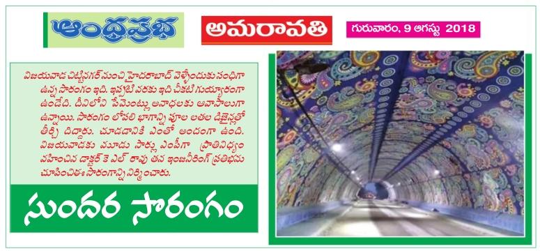 ChittiNagar-Tunnel-Prabha-09-08-2018.JPG