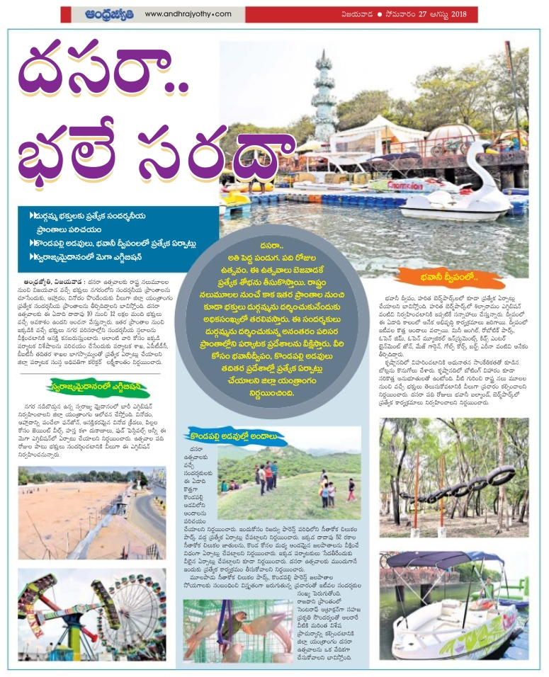 Dasara Festival 2018 Jyothy News Clip 27-Aug-2018.jpg