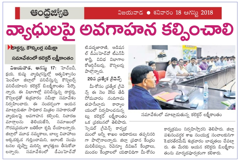 Doctors & Councilars Meet Jyothy 18-08-2018