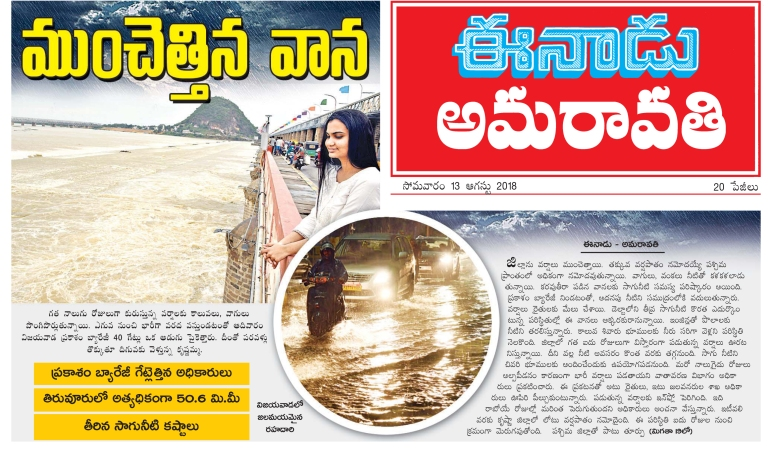 Floods-Krishna-District-Eeandu-13-08-2018.jpg
