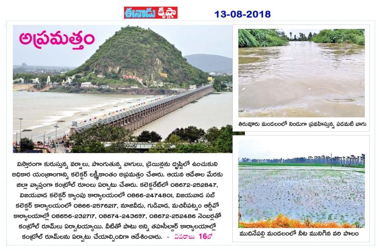 Floods to Krishna Eenadu Krishna 13-08-2018.jpg