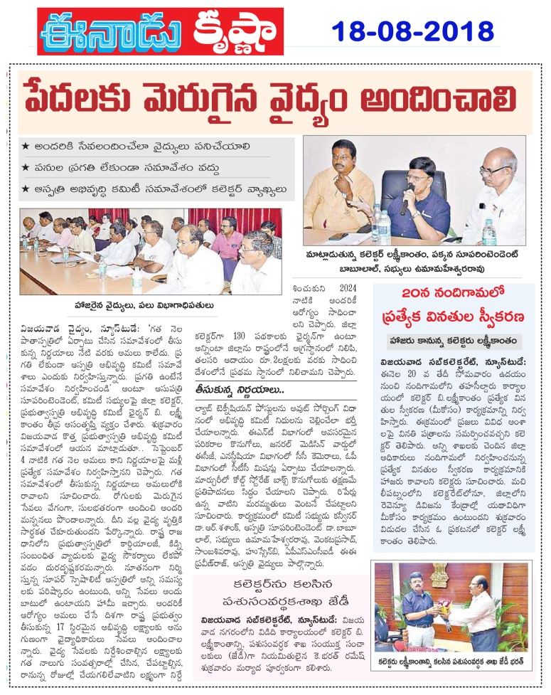 Govt Hospital Development Meeting Eendau 18-08-2018.jpg