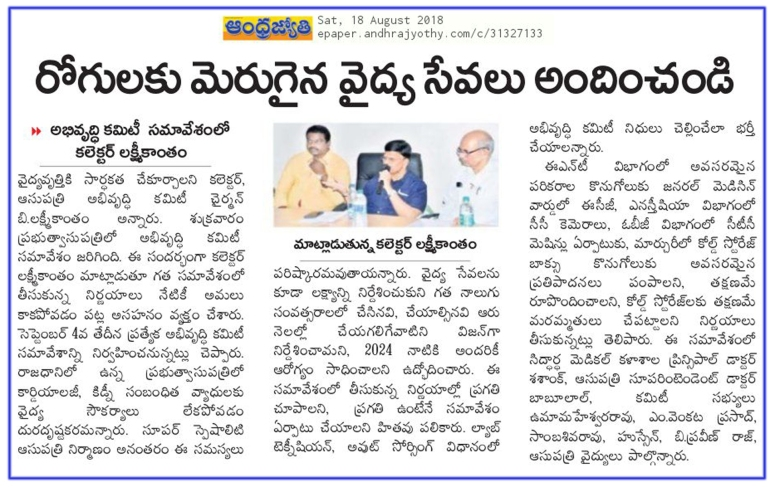 Govt Hospital Development Meeting Jyothy 18-08-2018
