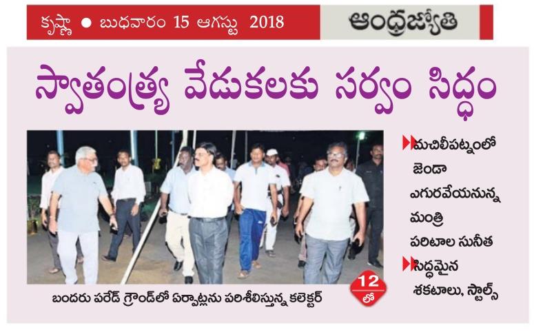Independance day arrangements Jyothy Krishna pg1 15-08-2018.jpg