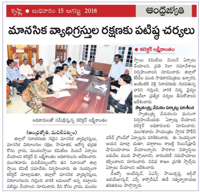 Independance day arrangements Jyothy Krishna pg12 15-08-2018.jpg