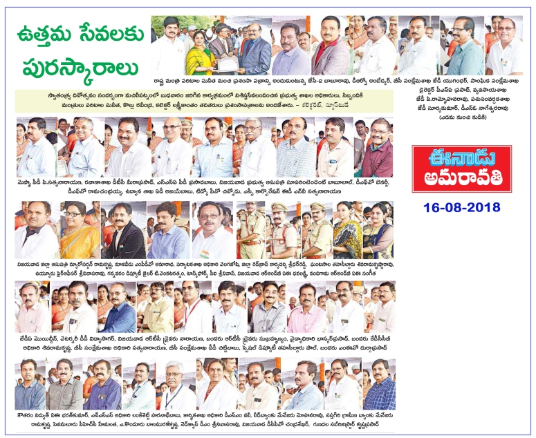 Independance Day Celebrations Awards to officers Eenadu Vja 16-08-2018