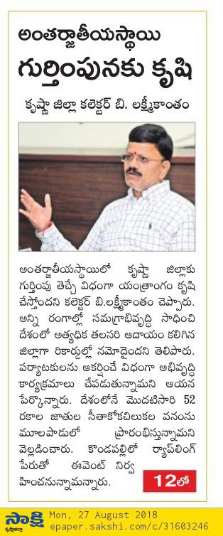 International Recognition - Sakshi 27-08-2018