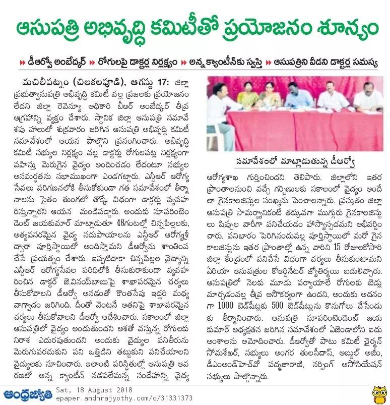 MTM Govt Hospital Development Meeting Jyothy 18-08-2018