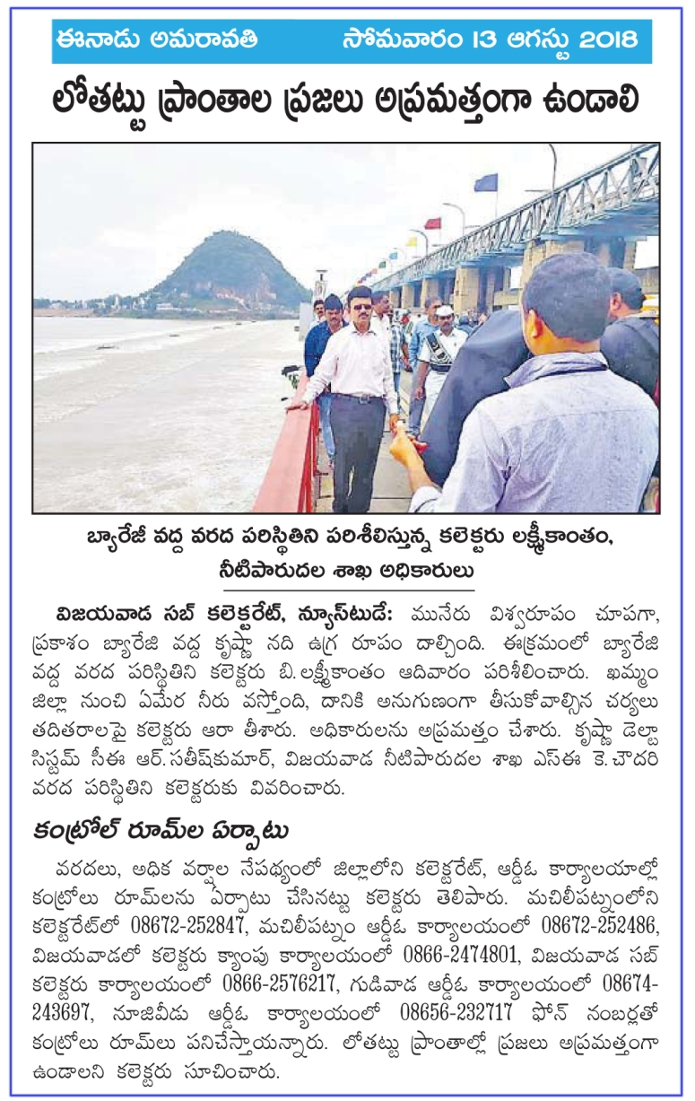 Prakasam Barriage Floods Eenadu 13-08-2018.jpg