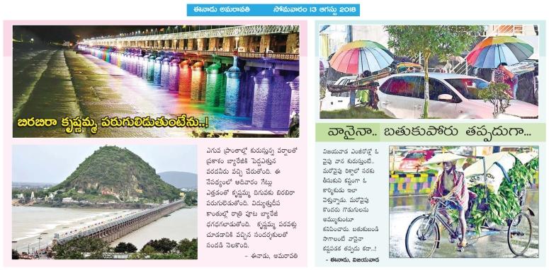 Rain-Vijayawada-Eenadu-2018.jpg