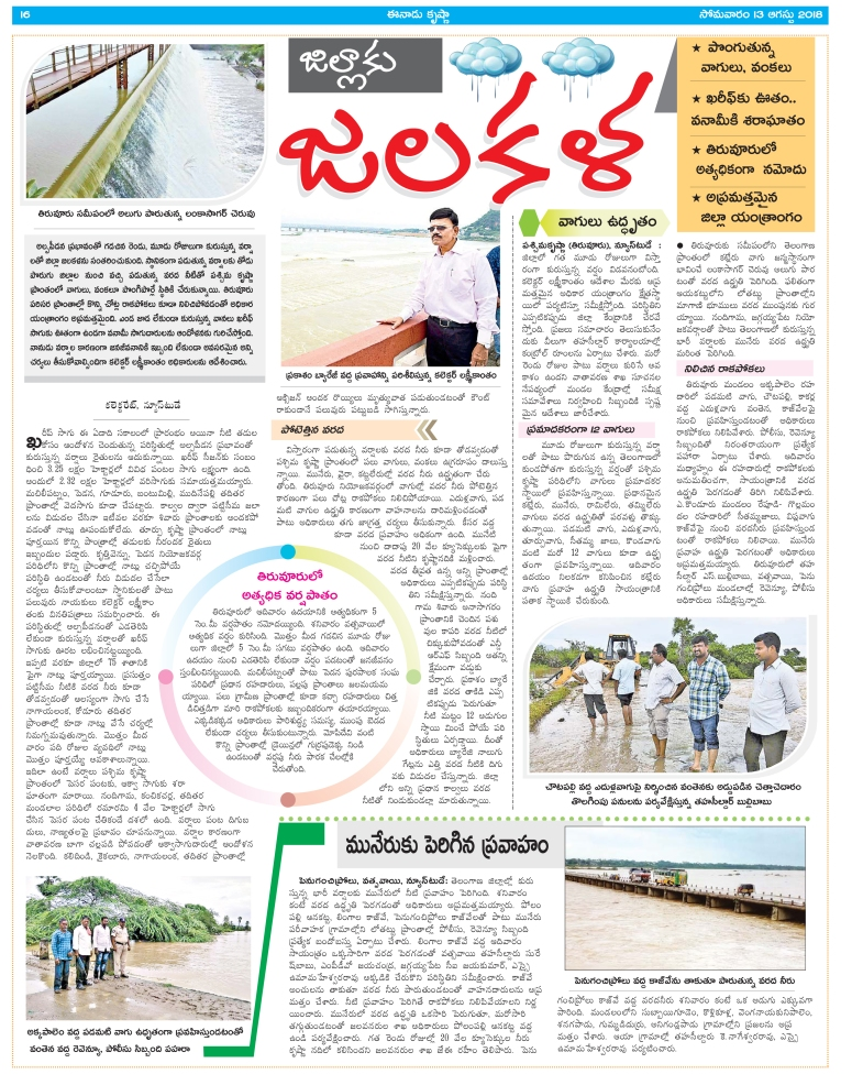Rains - Sufficient Water for Krishna Delta Eenadu Krishna 13-08-2018.jpg