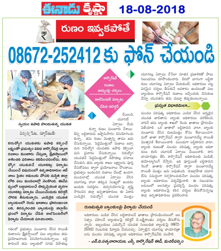 Self Help Units Bank Loand Eenadu Krishna 18-08-2018