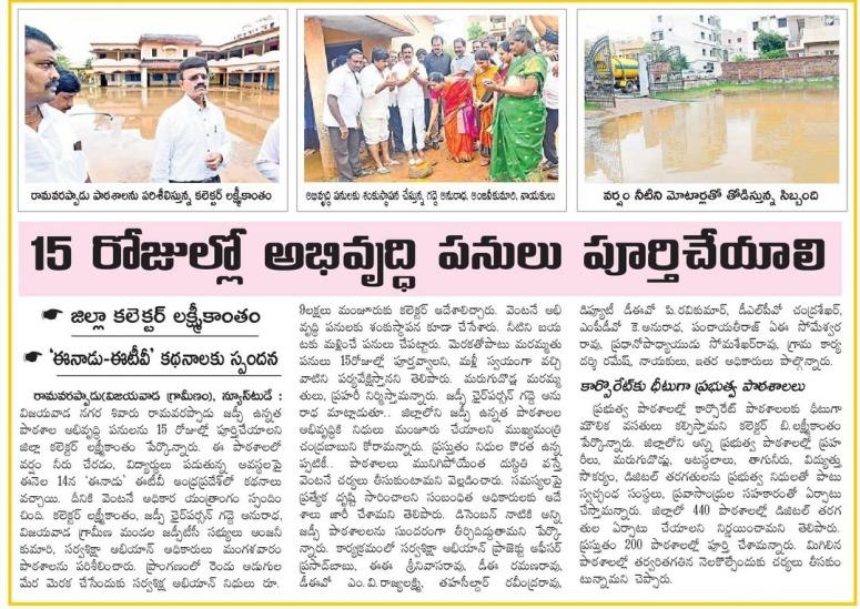 ZPHS Ramavarappadu.jpg