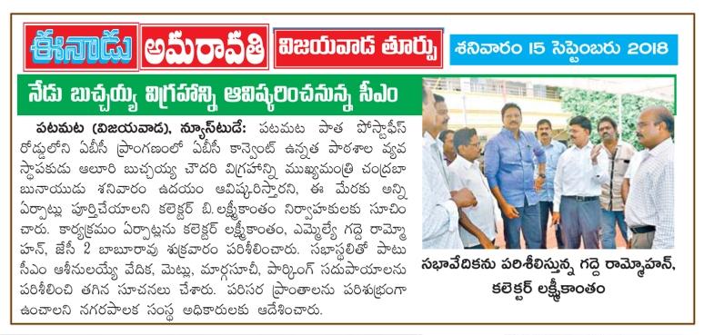 Aluri Butchaiah Chowdary Statue News Clip Eenadu 15-Sep-2018.jpg