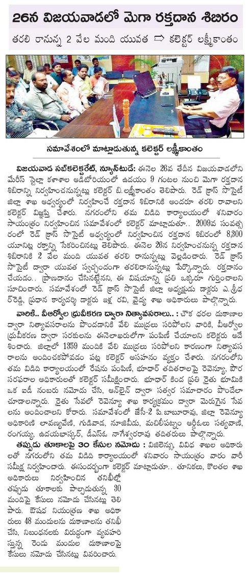 Blood Donation Camp on 26-Sep-2018 Eenadu 23-Sep-208