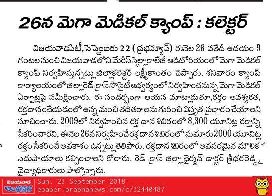 Blood Donation Camp on 26-Sep-2018 Prabha 23-Sep-208