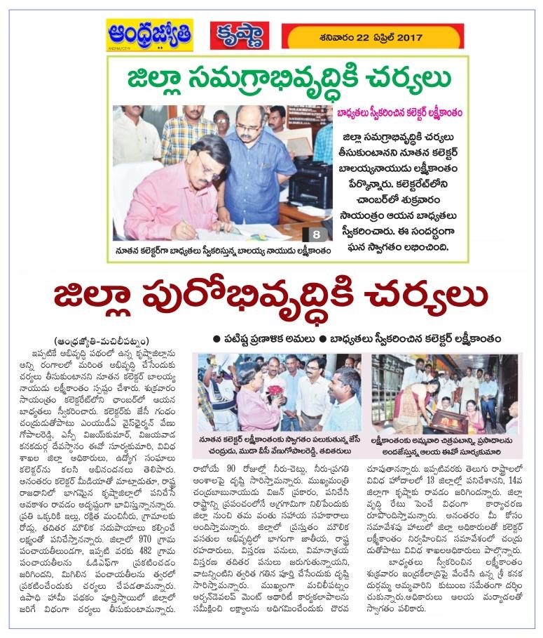 Collector Lakshmikantham Joining 22-Apr-2017 Jyothy Krishna