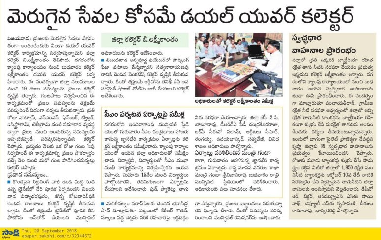 Dial-your-Collector-Sakshi-20-09-2018