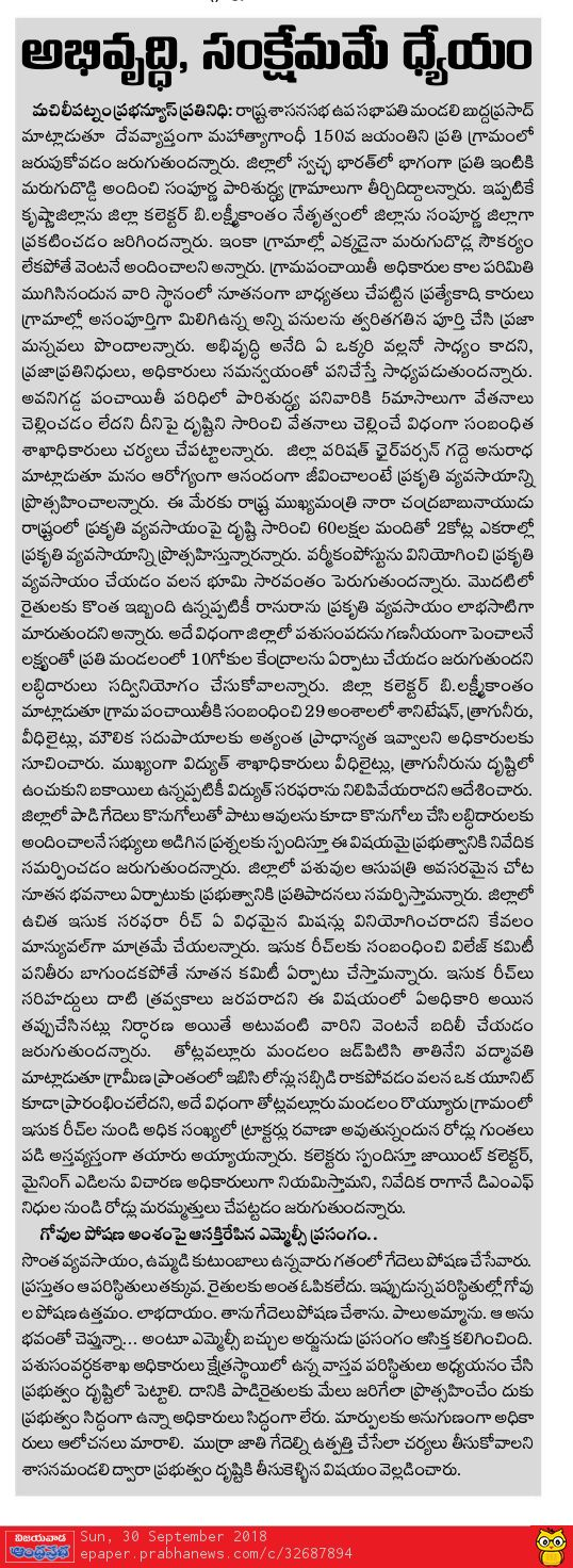 District Development Prabha 30-09-2018.jpg