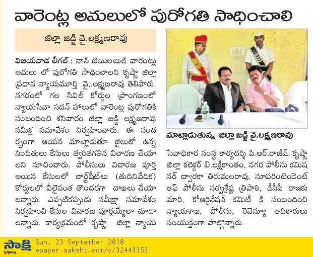 Dt Legal Service Cell coordination meeting Sakshi 23-Sep-2018