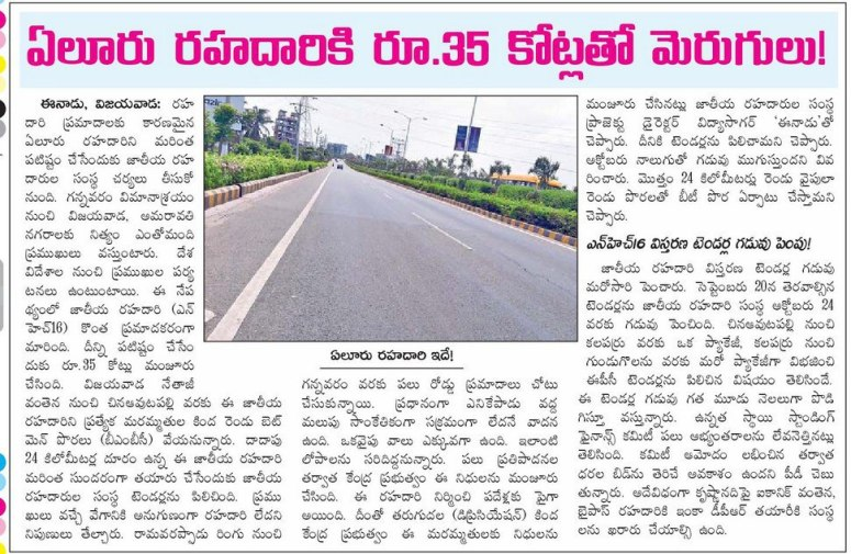 Eluru Road 35 Crores Sanction Eenadu