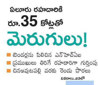 Eluru Road 35 Crores Sanction