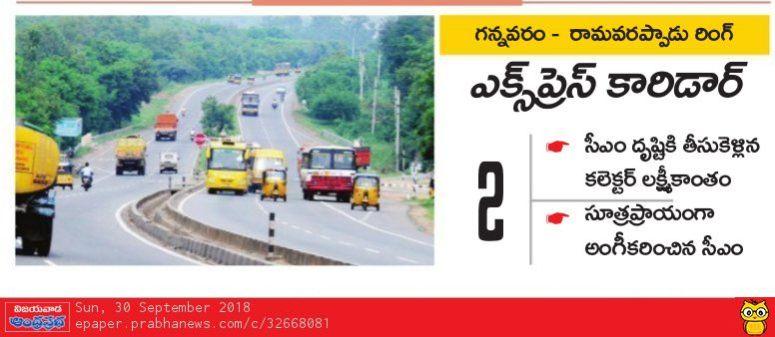 Gannavaram-Ramavarappadu-Express Carridor Prabha Clip 30-09-2018