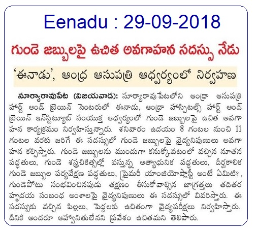Good Health Awareness at Andhra Hospitals Eenadu 29-09-2018