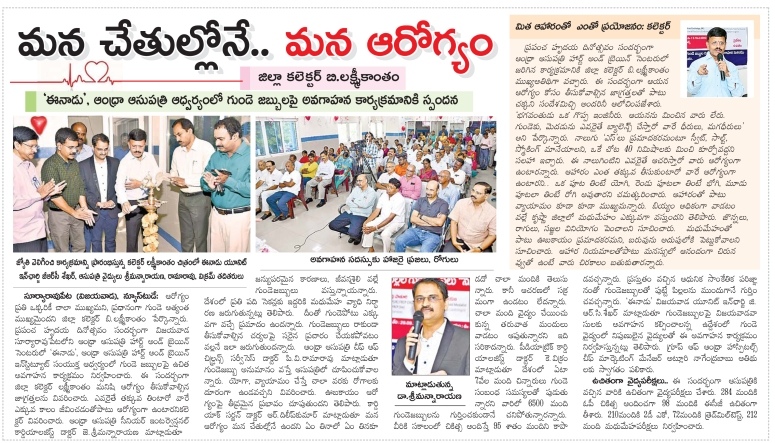 Good Health Awareness Eenadu-Andhra Hospitals 29-09-2018 Eenadu News Clip 30-Sep-2018.jpg