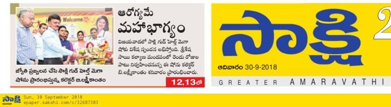 Good Health Show Sakshi VJA 30-09-2018.jpg