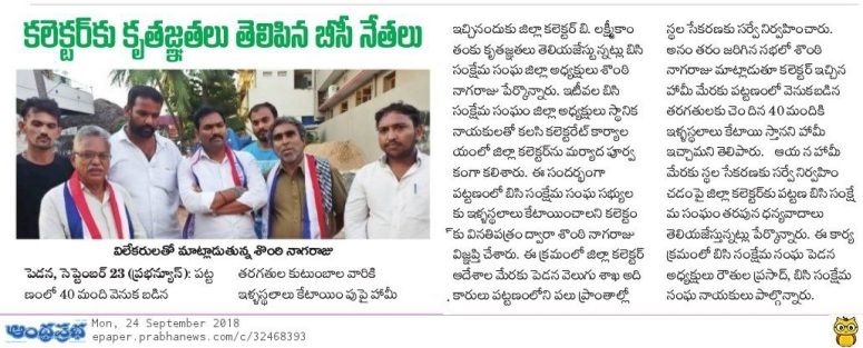 House sites to Pedana-BC-Welfare-Society-Prabha News Clip 24-Sep-2018