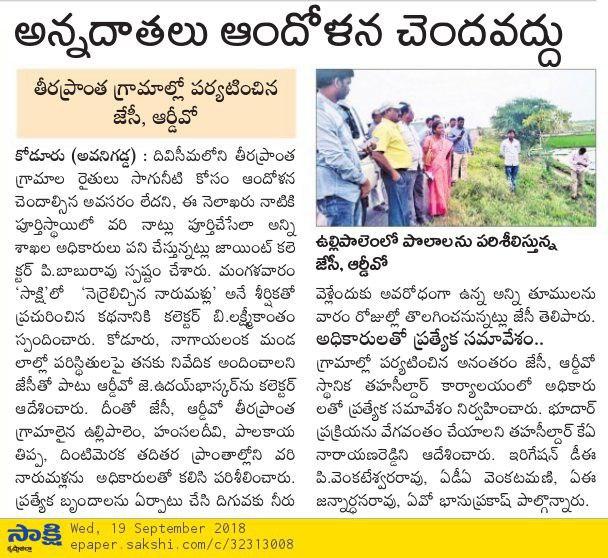 Irrigation water-to-TailEnd-lands-Sakshi-19-09-2018